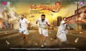 Mohanlal-Movie-Peruchazhi-Still