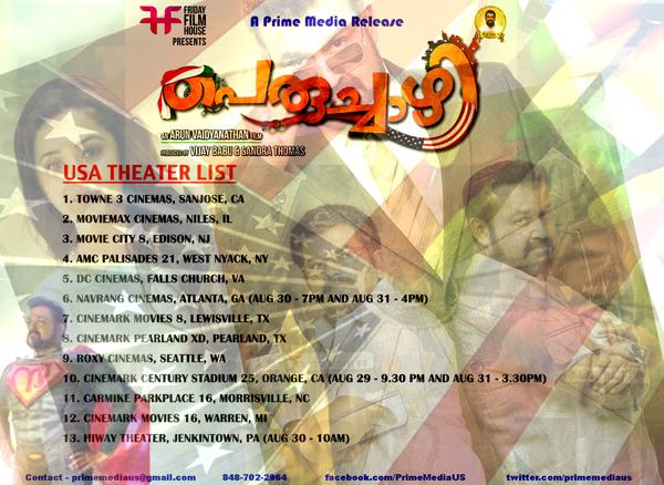 Peruchazhi US Theatres