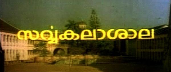 sarvakalashal-1987-title-card