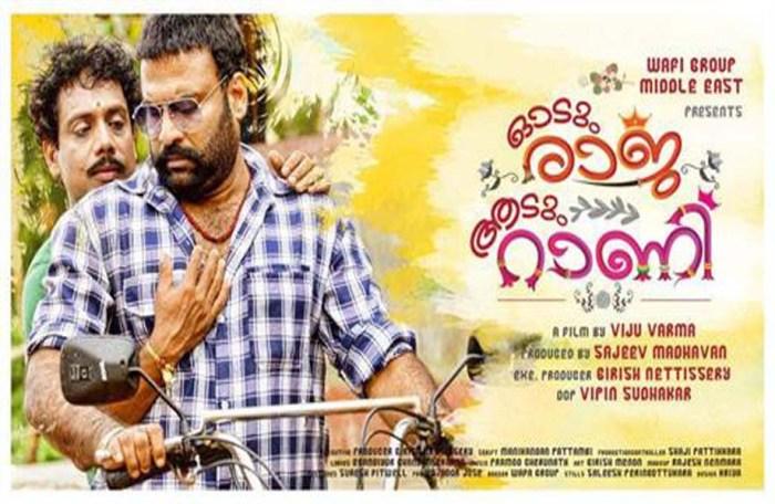 Odum-Raja-Aadum-Rani-MP3-Songs-Download-Malayalam-Songs-Free-Download